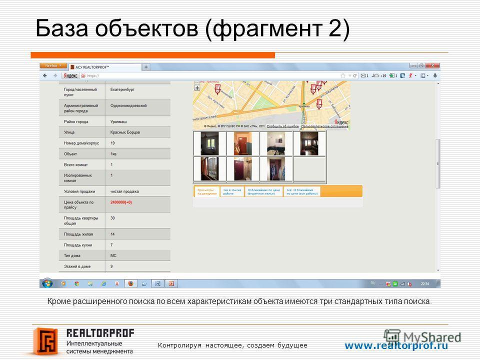 Контролируя настоящее, создаем будущее www.realtorprof.ru База объектов (фрагмент 2) Кроме расширенного поиска по всем характеристикам объекта имеются три стандартных типа поиска.