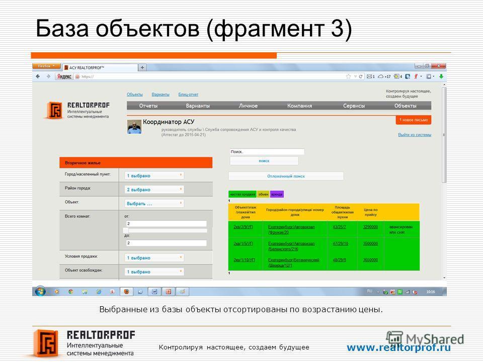 Контролируя настоящее, создаем будущее www.realtorprof.ru База объектов (фрагмент 3) Выбранные из базы объекты отсортированы по возрастанию цены.