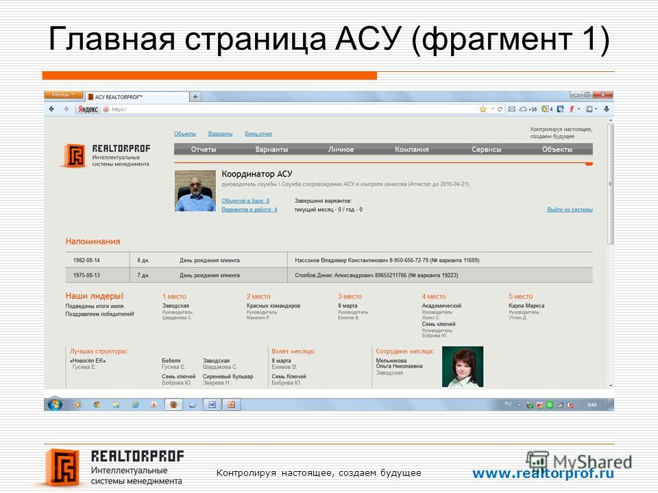 Контролируя настоящее, создаем будущее www.realtorprof.ru Главная страница АСУ (фрагмент 1)