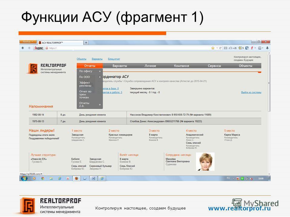 Контролируя настоящее, создаем будущее www.realtorprof.ru Функции АСУ (фрагмент 1)