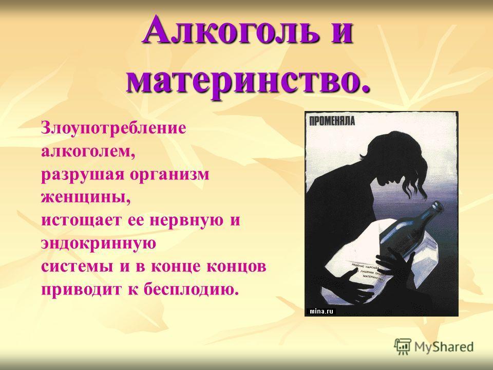 Алкоголизм - причина многих увлекательных приключений… Алкоголизм - причина многих увлекательных приключений…