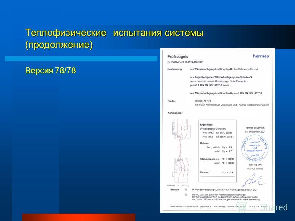 Теплофизические испытания системы (продолжение) Версия 78/78