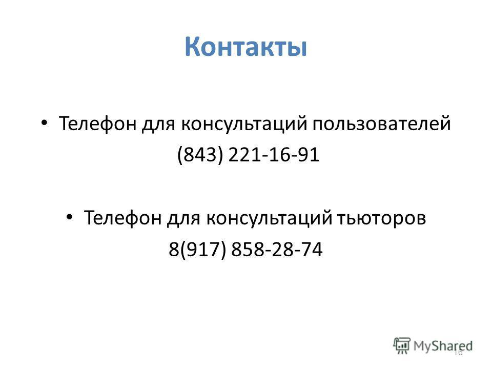 Контакты Телефон для консультаций пользователей (843) 221-16-91 Телефон для консультаций тьюторов 8(917) 858-28-74 16