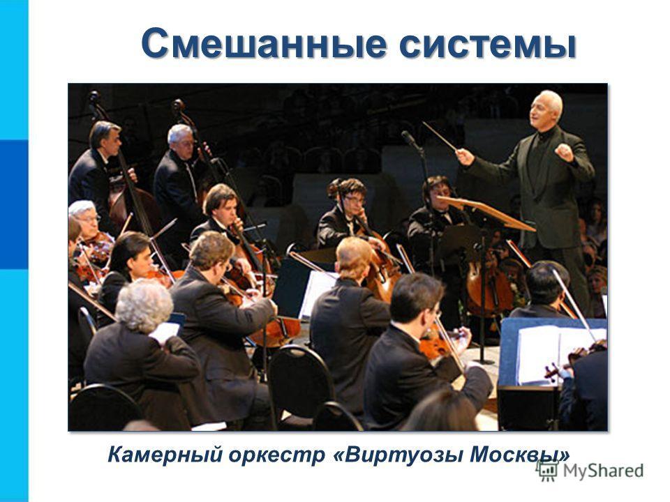 Смешанные системы Камерный оркестр «Виртуозы Москвы»