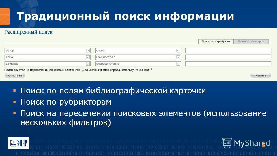 Традиционный поиск информации Поиск по полям библиографической карточки Поиск по рубрикторам Поиск на пересечении поисковых элементов (использование нескольких фильтров) 3