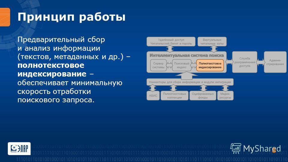Принцип работы Предварительный сбор и анализ информации (текстов, метаданных и др.) – полнотекстовое индексирование – обеспечивает минимальную скорость отработки поискового запроса. 8