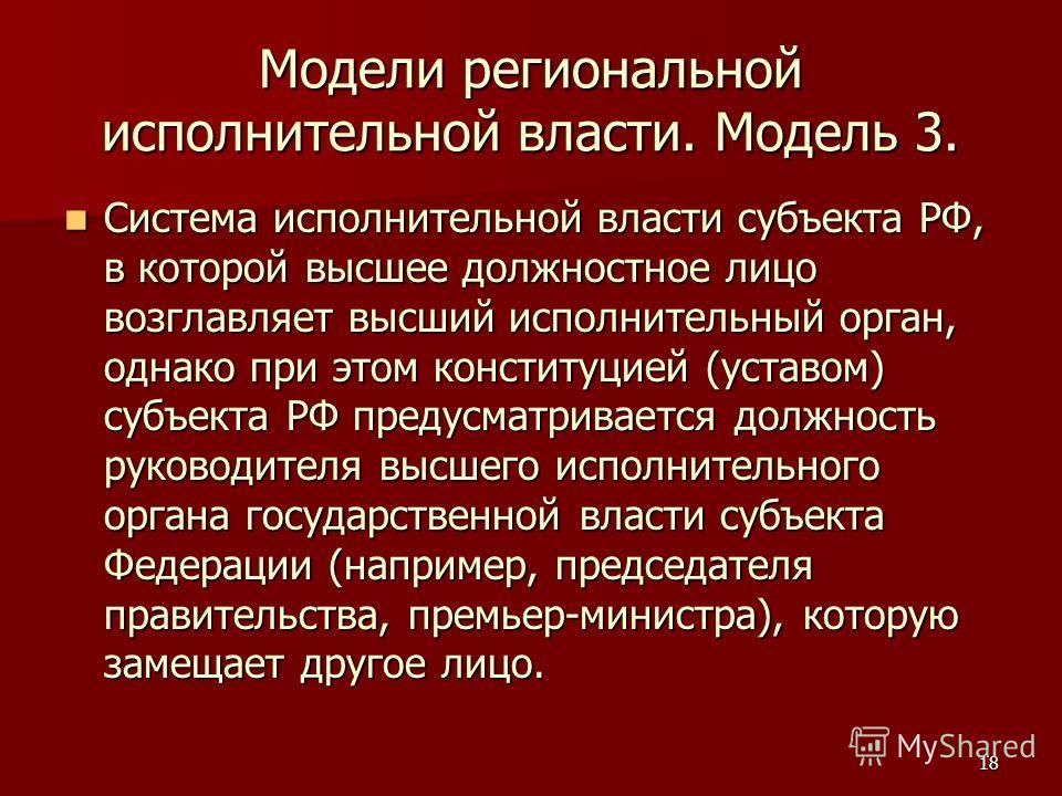 Модели региональной исполнительной власти. Модель 3. Система исполнительной власти субъекта РФ, в которой высшее должностное лицо возглавляет высший исполнительный орган, однако при этом конституцией (уставом) субъекта РФ предусматривается должность