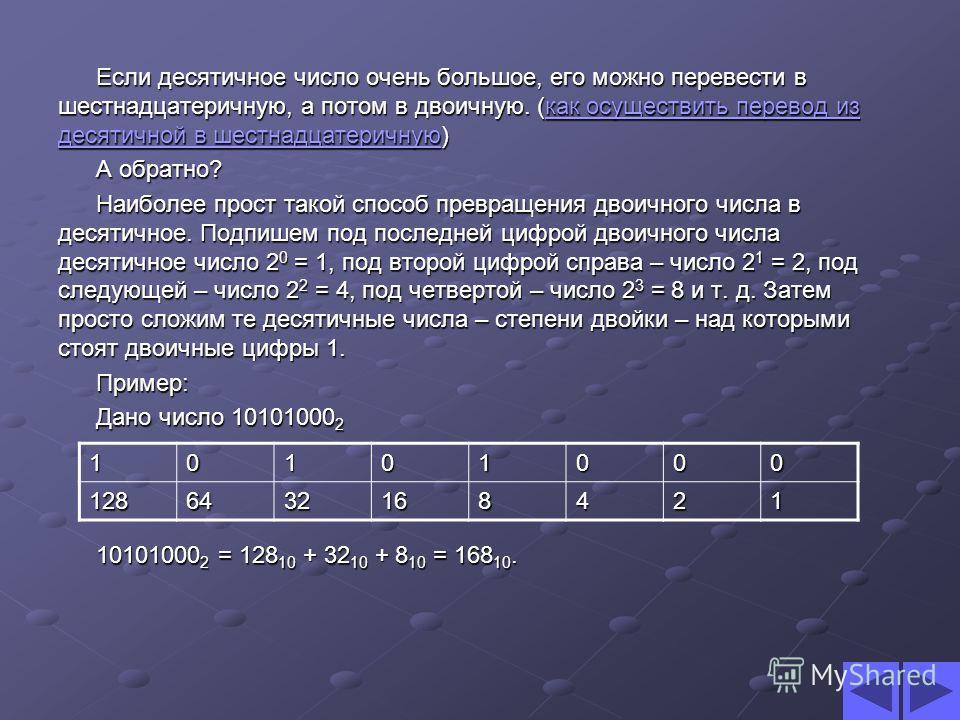 Перевод из десятичной системы в двоичную и обратно Как же перевести число из привычной нам десятичной системы в двоичную? Наиболее известный и простой способ перевода из десятичной системы в двоичную таков: 1.Число в десятичной системе делится на 2.