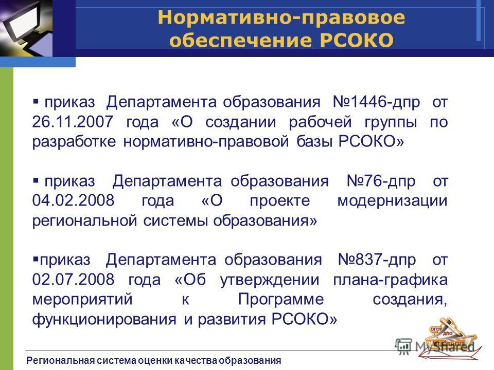 Нормативно-правовое обеспечение РСОКО приказ Департамента образования 1446-дпр от 26.11.2007 года «О создании рабочей группы по разработке нормативно-правовой базы РСОКО» приказ Департамента образования 76-дпр от 04.02.2008 года «О проекте модернизац