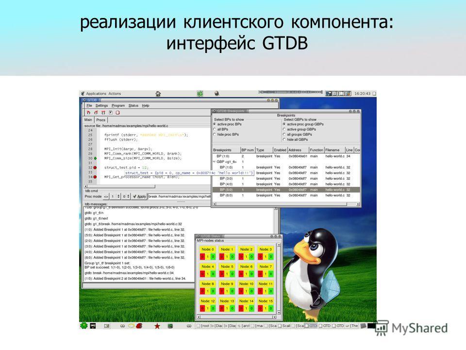 реализации клиентского компонента: интерфейс GTDB