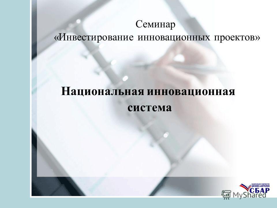 Семинар «Инвестирование инновационных проектов» Национальная инновационная система