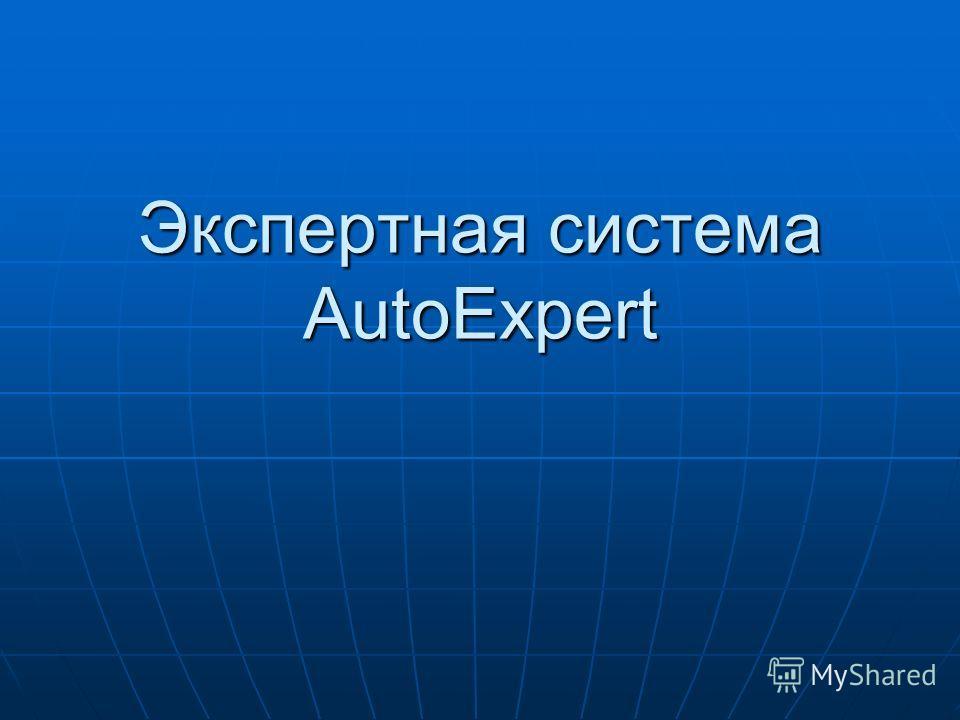 Экспертная система AutoExpert