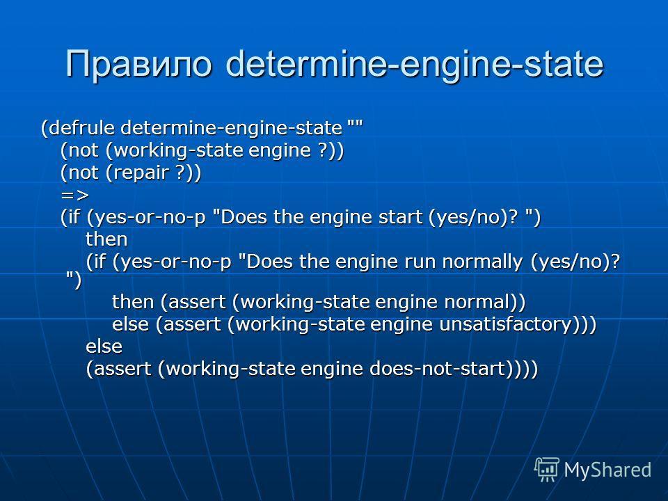 Правило determine-engine-state (defrule determine-engine-state