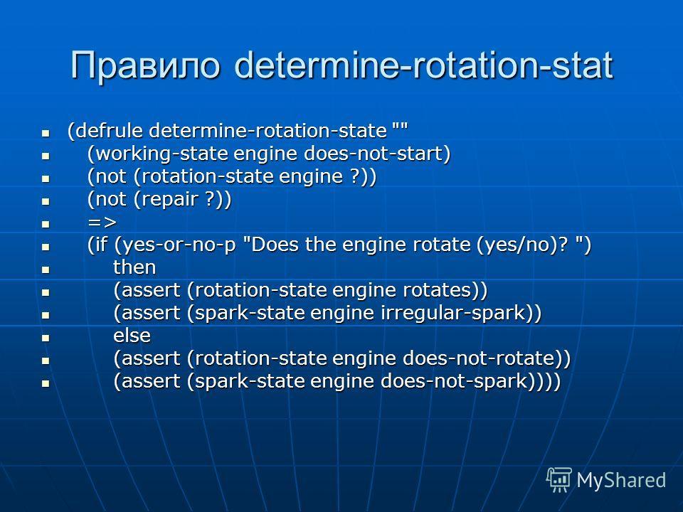 Правило determine-rotation-stat (defrule determine-rotation-state