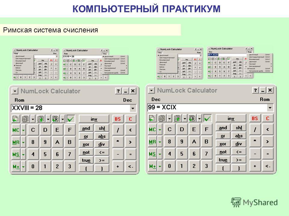 КОМПЬЮТЕРНЫЙ ПРАКТИКУМ Римская система счисления