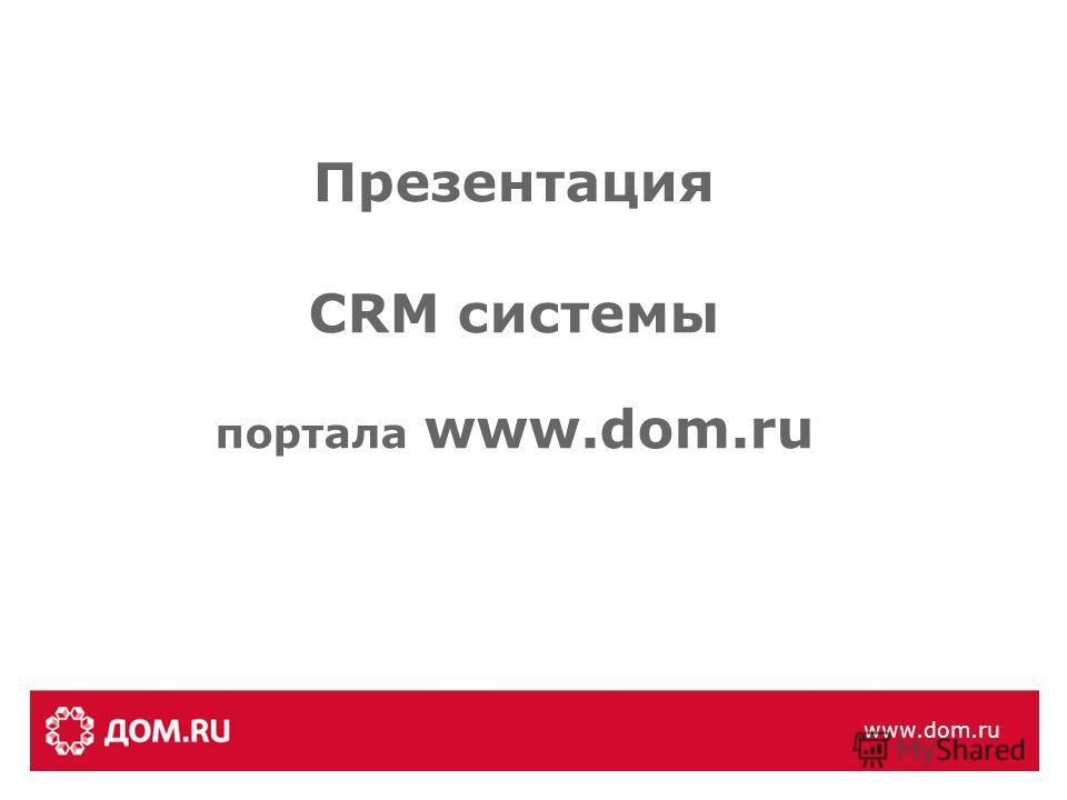 ФРАНЧАЙЗИНГОВОЕ ПРЕДЛОЖЕНИЕ ДОМ.РУ декабрь 2007 г. Презентация CRM системы портала www.dom.ru www.dom.ru