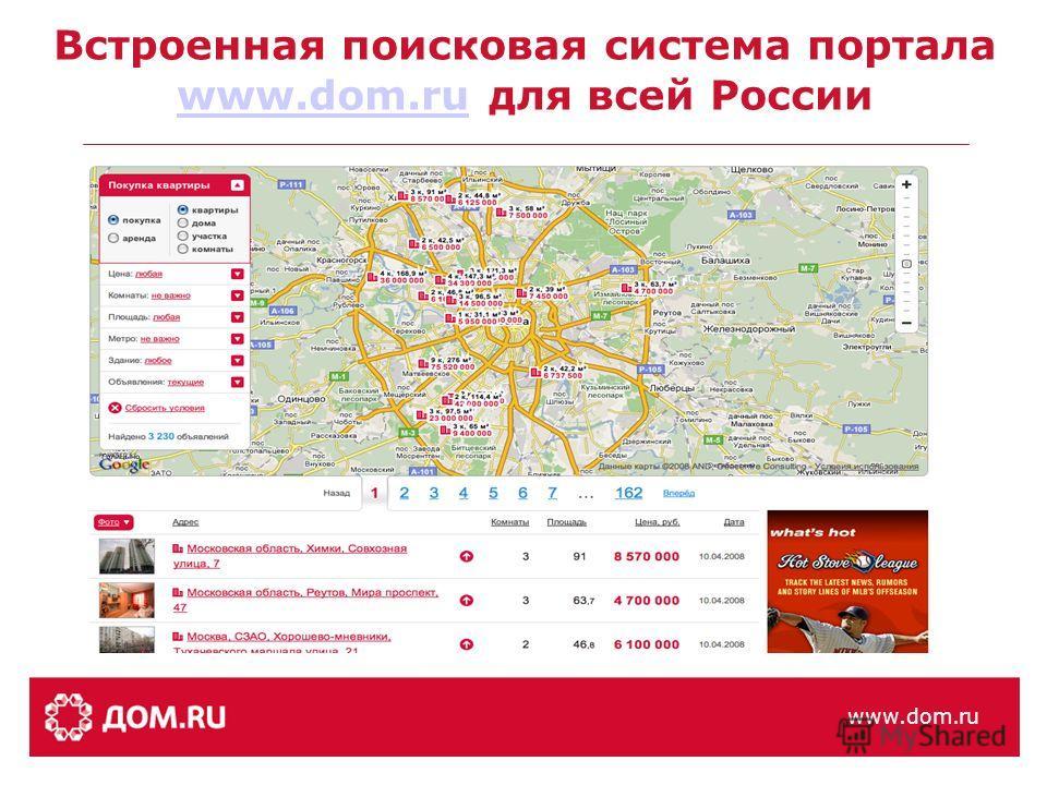 Встроенная поисковая система портала www.dom.ru для всей России www.dom.ru