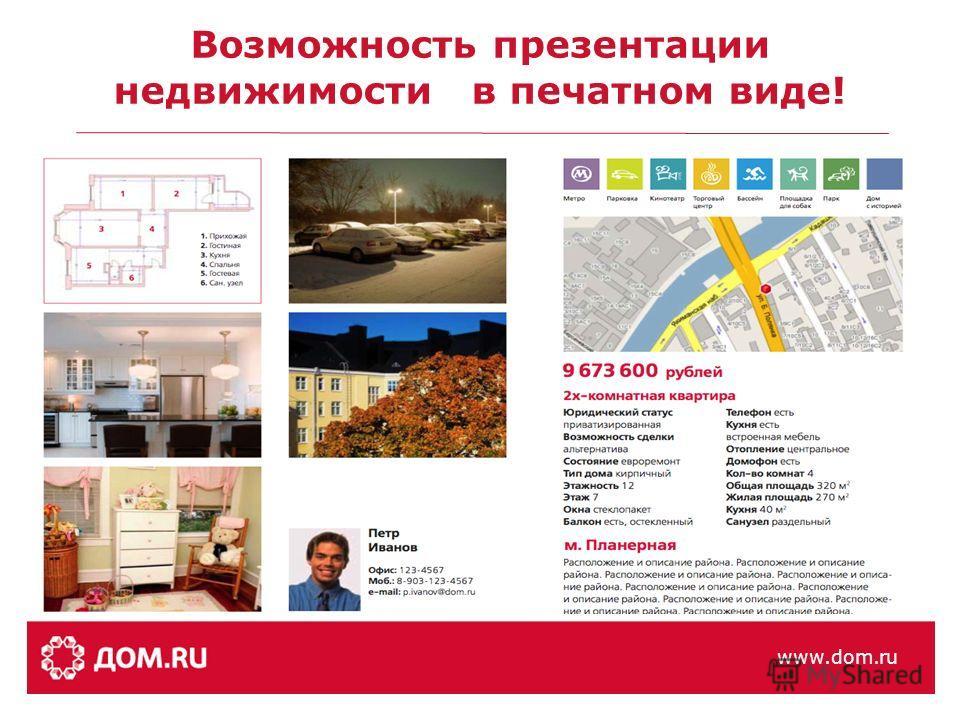 Возможность презентации недвижимости в печатном виде! www.dom.ru