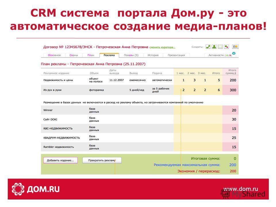 CRM система портала Дом.ру - это автоматическое создание медиа-планов! www.dom.ru