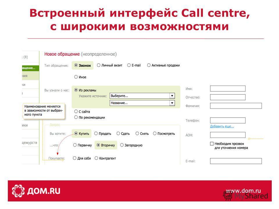 Встроенный интерфейс Call centre, с широкими возможностями www.dom.ru