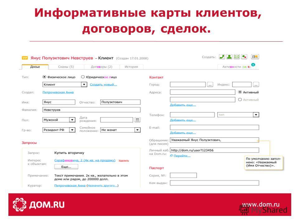 Информативные карты клиентов, договоров, сделок. www.dom.ru