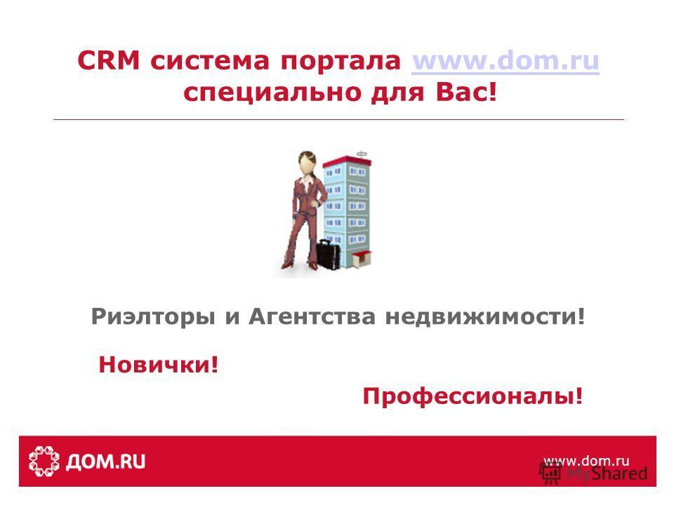 CRM система портала www.dom.ruwww.dom.ru cпециально для Вас! Риэлторы и Агентства недвижимости! www.dom.ru Новички! Профессионалы!
