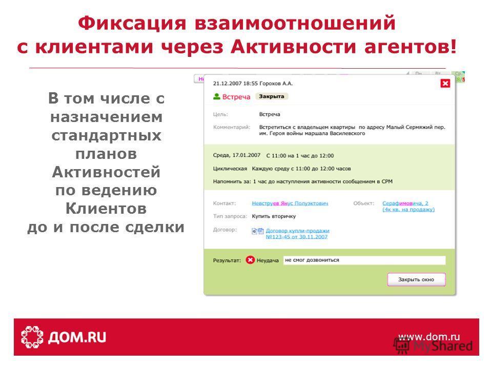 Фиксация взаимоотношений с клиентами через Активности агентов! В том числе с назначением стандартных планов Активностей по ведению Клиентов до и после сделки www.dom.ru