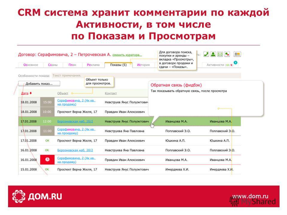 CRM система хранит комментарии по каждой Активности, в том числе по Показам и Просмотрам www.dom.ru