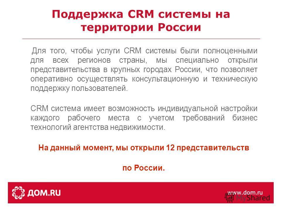 Поддержка CRM системы на территории России Для того, чтобы услуги CRM системы были полноценными для всех регионов страны, мы специально открыли представительства в крупных городах России, что позволяет оперативно осуществлять консультационную и техни