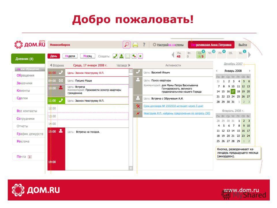 Добро пожаловать! www.dom.ru