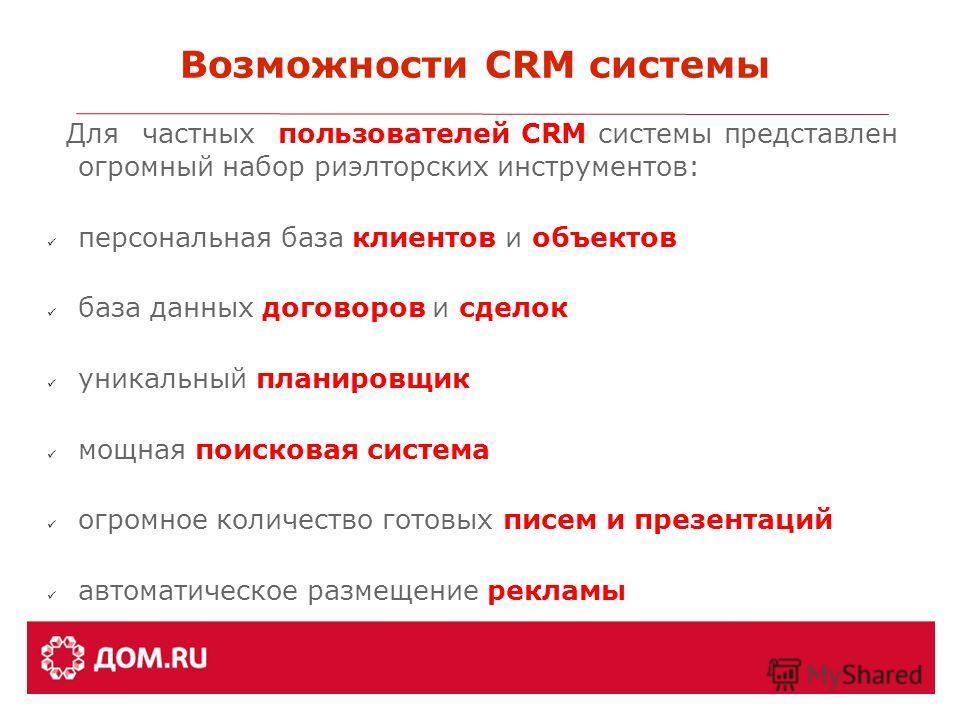 Для частных пользователей CRM системы представлен огромный набор риэлторских инструментов: персональная база клиентов и объектов база данных договоров и сделок уникальный планировщик мощная поисковая система огромное количество готовых писем и презен