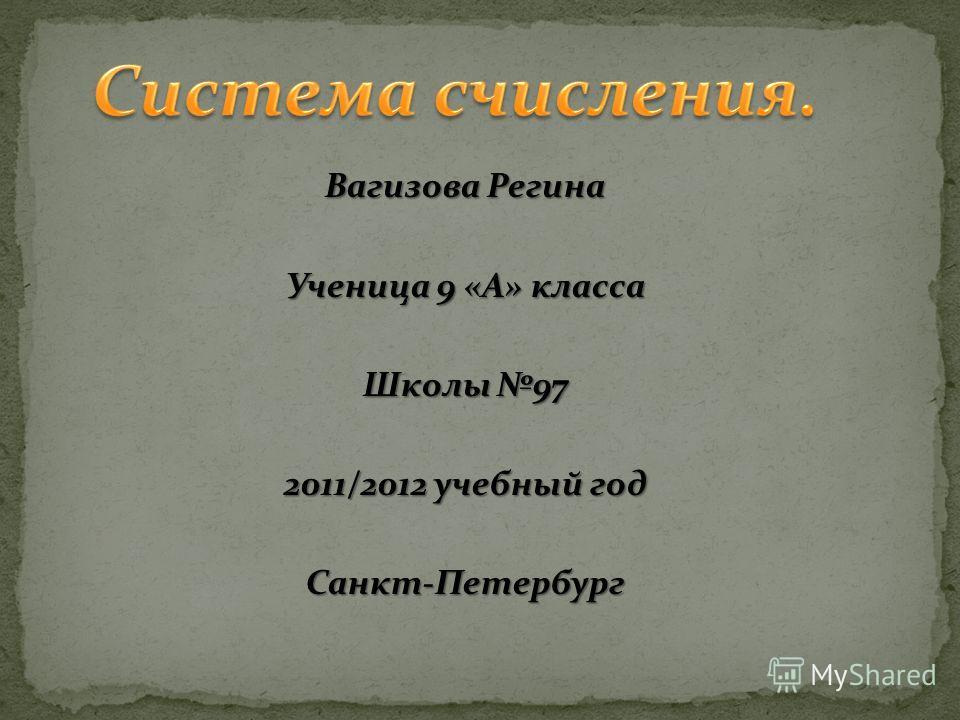 Вагизова Регина Ученица 9 «А» класса Школы 97 2011/2012 учебный год Санкт-Петербург