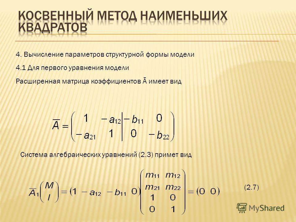 4. Вычисление параметров структурной формы модели 4.1 Для первого уравнения модели Расширенная матрица коэффициентов Ā имеет вид Система алгебраических уравнений (2.3) примет вид (2.7)