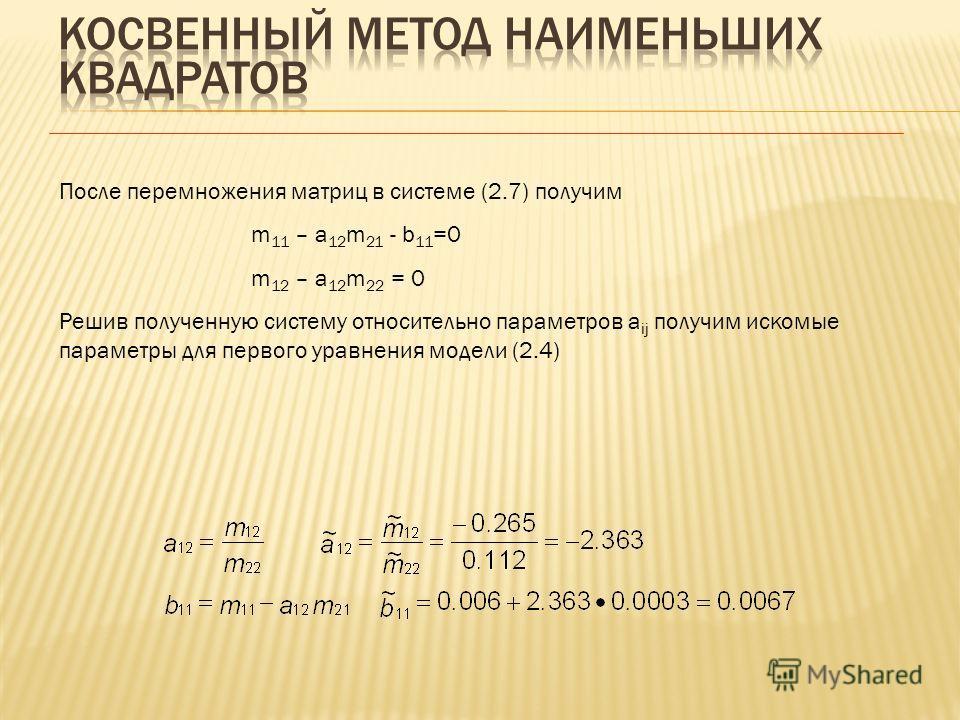 После перемножения матриц в системе (2.7) получим m 11 – a 12 m 21 - b 11 =0 m 12 – a 12 m 22 = 0 Решив полученную систему относительно параметров a ij получим искомые параметры для первого уравнения модели (2.4)