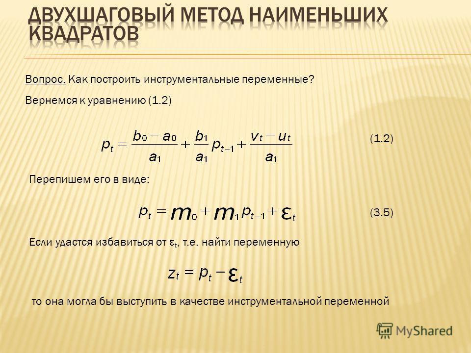 Вопрос. Как построить инструментальные переменные? Вернемся к уравнению (1.2) (1.2) Перепишем его в виде: (3.5) Если удастся избавиться от ε t, т.е. найти переменную то она могла бы выступить в качестве инструментальной переменной