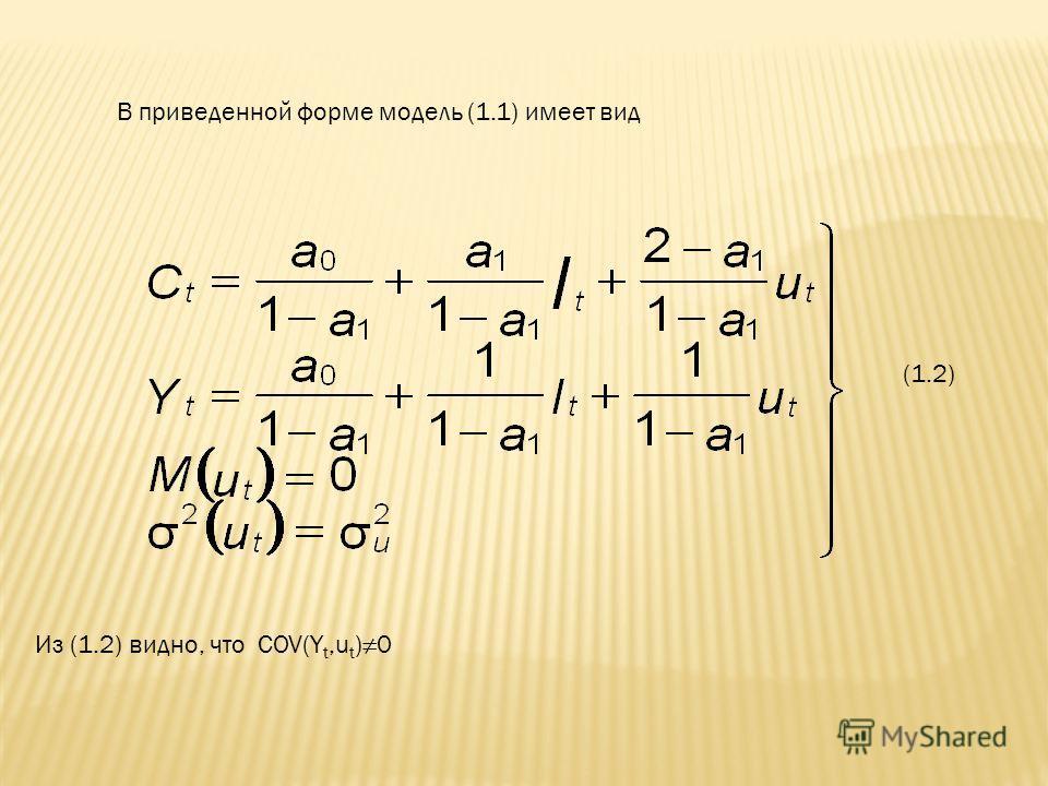 В приведенной форме модель (1.1) имеет вид (1.2) Из (1.2) видно, что COV(Y t,u t )0