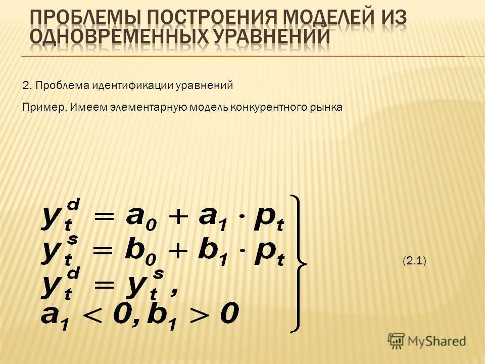 2. Проблема идентификации уравнений Пример. Имеем элементарную модель конкурентного рынка (2.1)