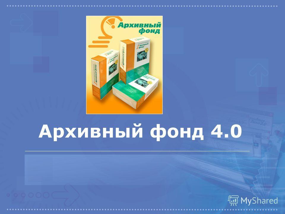 Архивный фонд 4.0