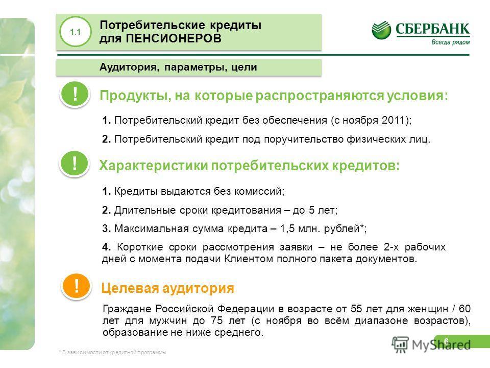 6 Продукты, на которые распространяются условия: ! ! Характеристики потребительских кредитов: ! ! * В зависимости от кредитной программы 1. Потребительский кредит без обеспечения (с ноября 2011); 2. Потребительский кредит под поручительство физически