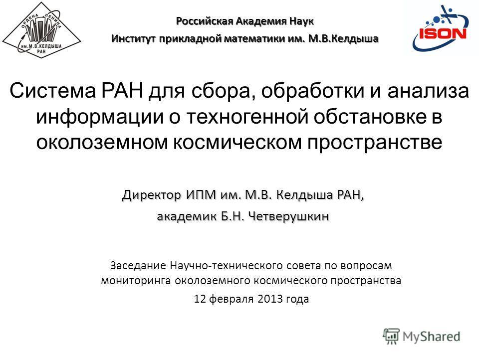 Система РАН для сбора, обработки и анализа информации о техногенной обстановке в околоземном космическом пространстве Заседание Научно-технического совета по вопросам мониторинга околоземного космического пространства 12 февраля 2013 года Российская