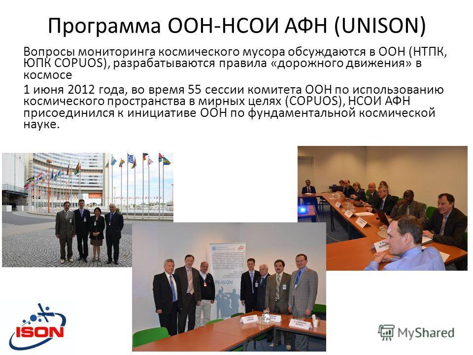 Программа ООН-НСОИ АФН (UNISON ) Вопросы мониторинга космического мусора обсуждаются в ООН (НТПК, ЮПК COPUOS), разрабатываются правила «дорожного движения» в космосе 1 июня 2012 года, во время 55 сессии комитета ООН по использованию космического прос