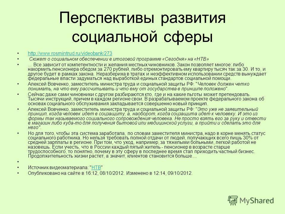 Перспективы развития социальной сферы http://www.rosmintrud.ru/videobank/273 Сюжет о социальном обеспечении в итоговой программе «Сегодня» на «НТВ»... Все зависит от компетентности и желания местных чиновников. Закон позволяет многое: либо накормить