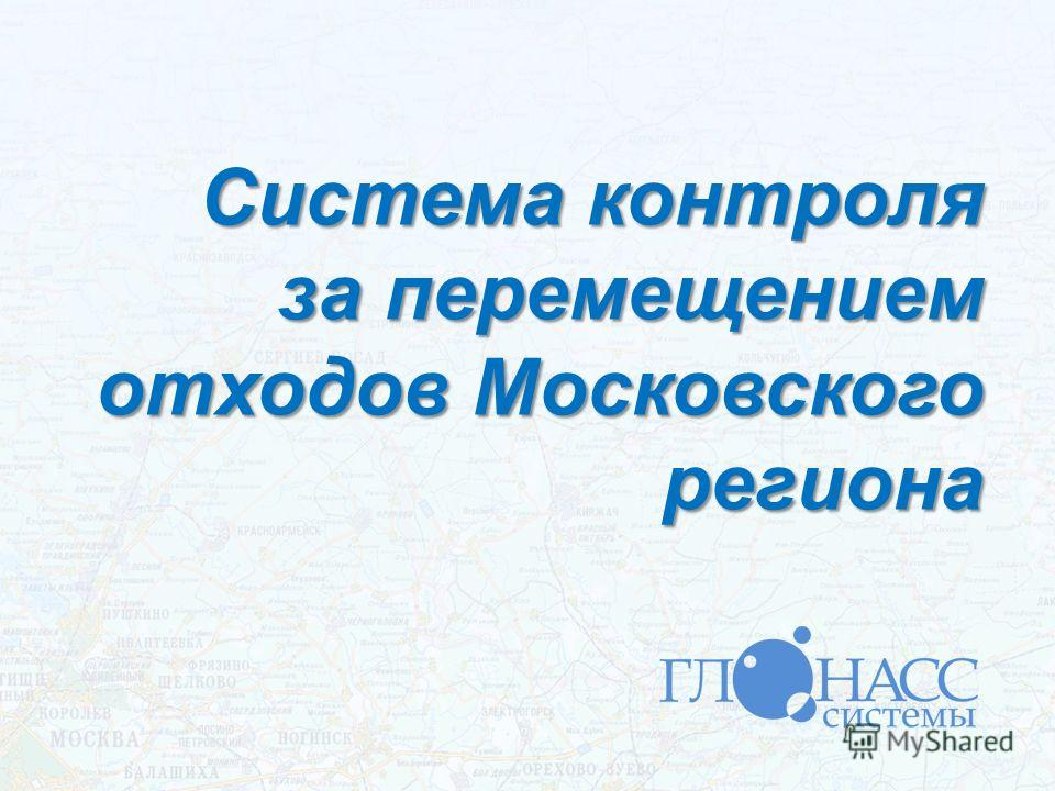 Система контроля за перемещением отходов Московского региона