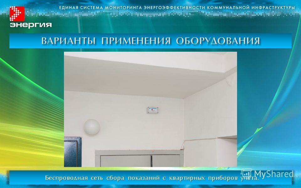 Беспроводная сеть сбора показаний с квартирных приборов учёта.