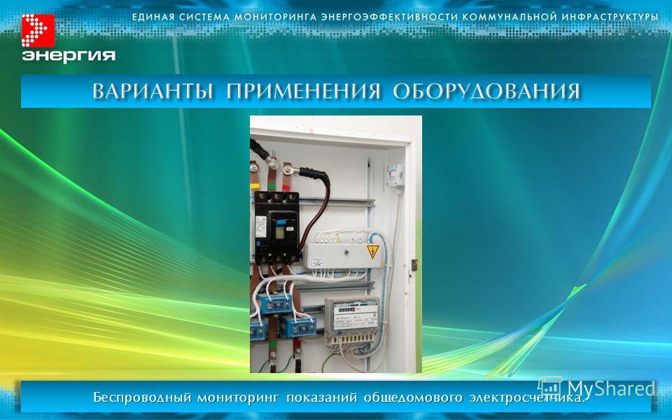 Беспроводный мониторинг показаний общедомового электросчетчика.