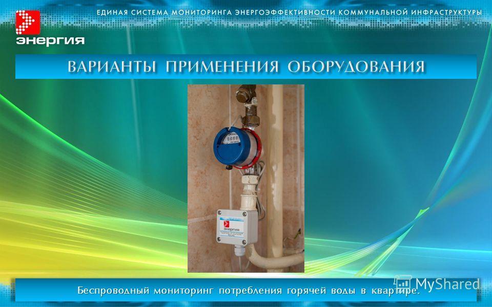 Беспроводный мониторинг потребления горячей воды в квартире.
