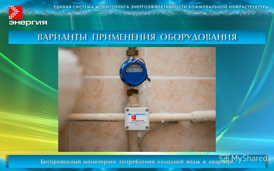 Беспроводный мониторинг потребления холодной воды в квартире.