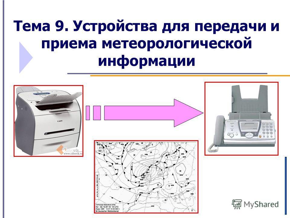 Тема 9. Устройства для передачи и приема метеорологической информации