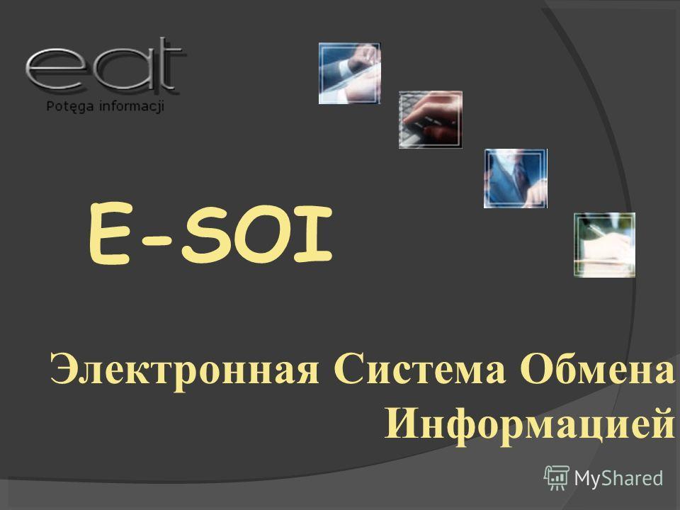 Электронная Система Обмена Информацией E-SOI