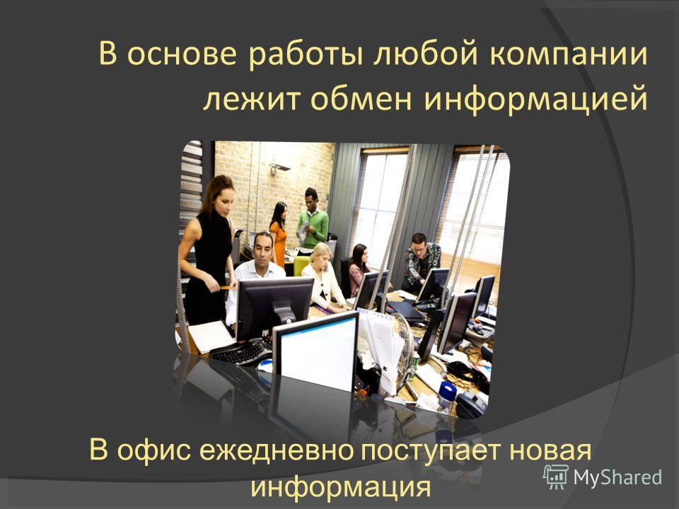 В основе работы любой компании лежит обмен информацией В офис ежедневно поступает новая информация